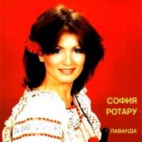 София Ротару - Лаванда