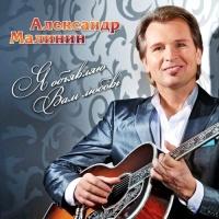Александр Малинин - Я Объявляю Вам Любовь