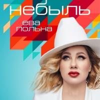 Ева Польна - Небыль
