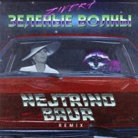 Зеленые Волны (Nejtrino & Baur Remix)