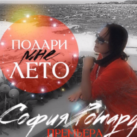 София Ротару - Подари Мне Лето