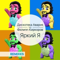 Яркий Я (ChinKong Remix)