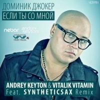 Если Ты Со Мной (Andrey Keyton & Vitalik Vitamin feat. Syntheticsax Remix)