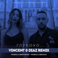 Глубоко (Vincent & Diaz Remix)