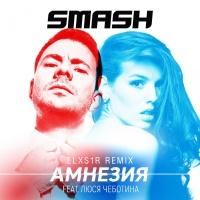 Амнезия (Elxs1r Remix)