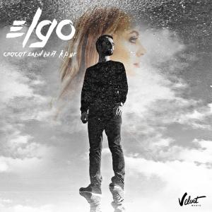 Elgo - Спасательный Круг