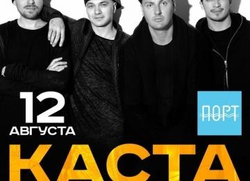 «Каста» даст сольный концерт на ВДНХ