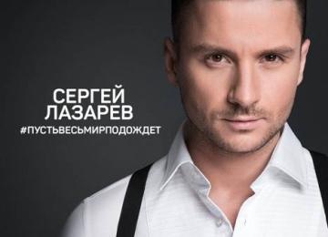 Сергей Лазарев выпустил русскоязычную песню Евровидения