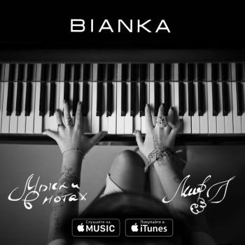 Бьянка анонсировала новую пластинку и выпустила трек