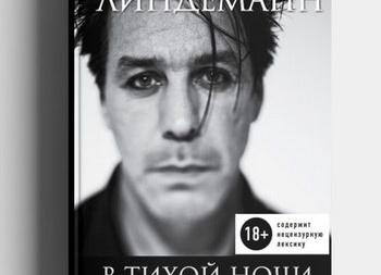 Вокалист Rammstien представит свои стихи в Москве лично