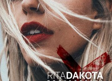 «Полчеловека» Риты Дакоты оказались на 1 месте в чарте iTunes