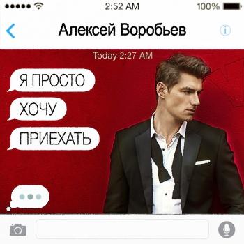 Алексей Воробьев бьет все рекорды