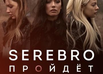 Солистки группы SEREBRO сожгли памятные вещи в mood video к песне «Пройдёт»