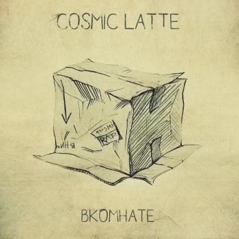 Группа Cosmic LATTE представила новый альбом