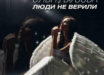 В новом клипе Ольга Бузова сжигает последние воспоминания о бывшем муже