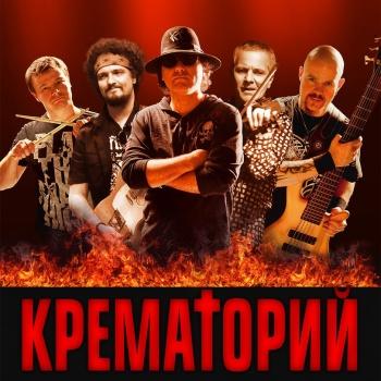 """Праздничный концерт группы """"Крематорий"""""""