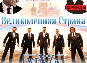 Группа ViVA и Алексей Воробьев представили дуэтную песню