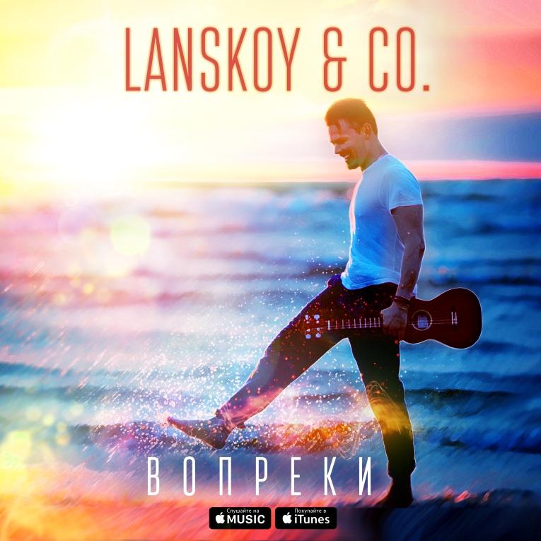 Дмитрий Ланской и Lanskoy & Co представили дебютный альбом