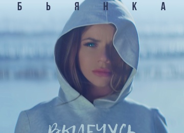 Премьера нового клипа певицы Бьянки «Вылечусь»