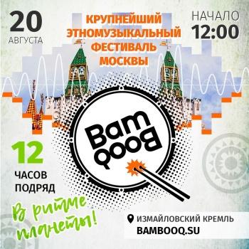 Крупнейший современный этнический фестиваль Москвы