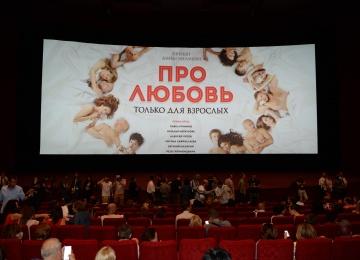 Юлия Снигирь и Равшана Куркова и многие другие на премьере фильма «Про Любовь. Только для взрослых»