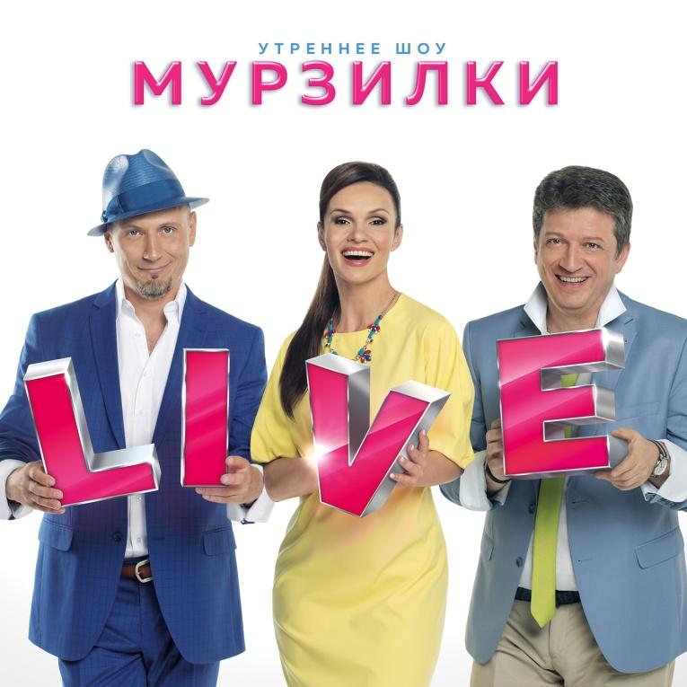 Авторадио объявило о закрытии легендарного утреннего шоу «Мурзилки LIVE»