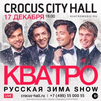 Русская зима: Рождественский концерт группы «Кватро» в Crocus City Hall