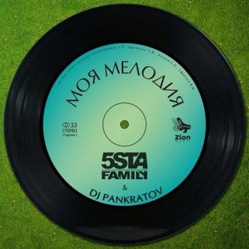 5sta Family и DJ Pankratov выпустили совместный трек