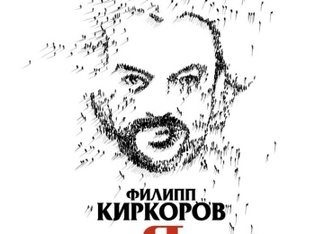 Филипп Киркоров выпустил новую пластинку «Я»