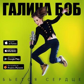 Галина Боб выпустила видеоклип «Бьется сердце»