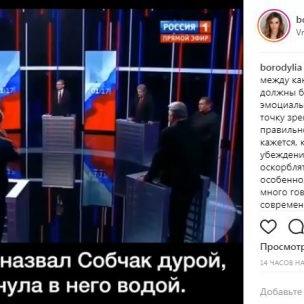 Кудрявцева, Бородина, Рудковская и другие звезды поддержали Ксению Собчак после инцидента с Жириновским