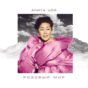 Анита Цой раскрасила мир розовыми цветами