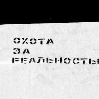 """В Театре.doc пройдет фестиваль """"Охота за реальностью"""""""
