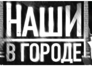 «Наши в городе» появятся на Первом канале