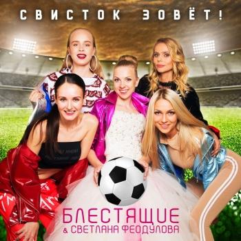 Группа «Блестящие» и оперная дива Светлана Феодулова презентовали музыкально-спортивный хит «Свисток зовет»