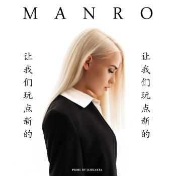 MANRO настаивает попробовать что-то новое