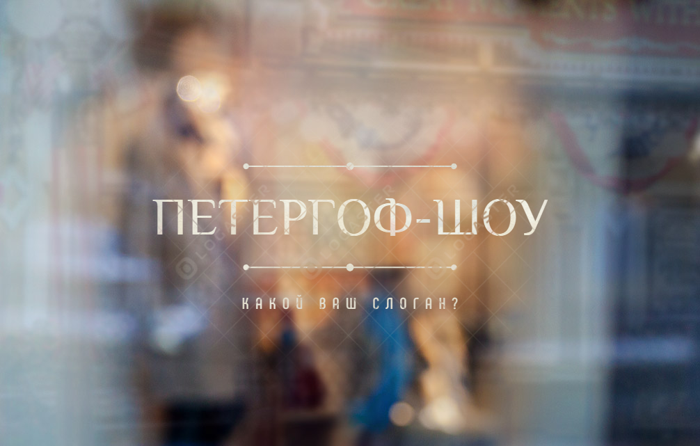 Петергоф-Шоу